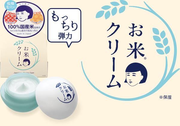Kem dưỡng trắng Keana Nadeshiko Rice