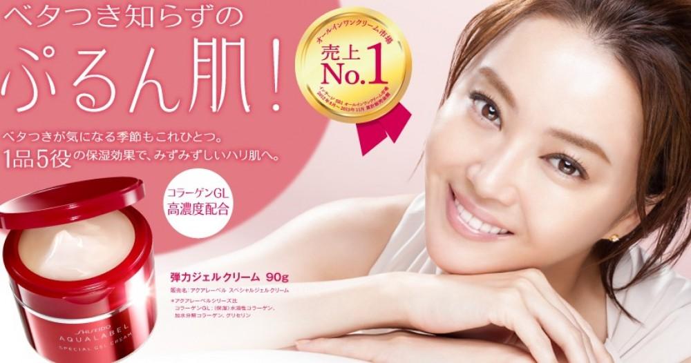 Kem dưỡng trắng da Collagen Shiseido- dưỡng trắng hiệu quả.
