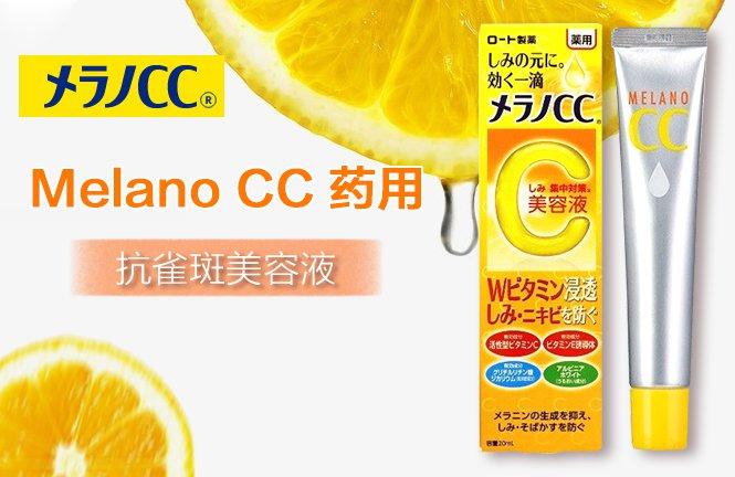 Serum trị nám và tàn nhang Melano CC Rohto Nhật Bản