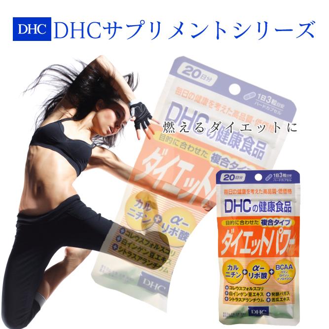 Thuốc giảm cân DHC của Nhật 20 ngày